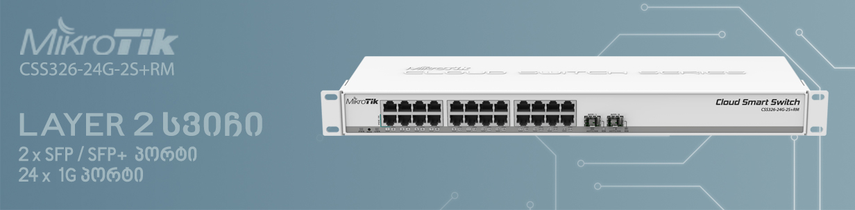 MikroTik - 24 port Gigabit L2 Ethernet switch